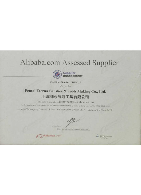 Alibaba.com Assessed Supplier 2014-2015
