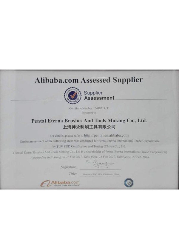 Alibaba.com Assessed Supplier 2017-2018